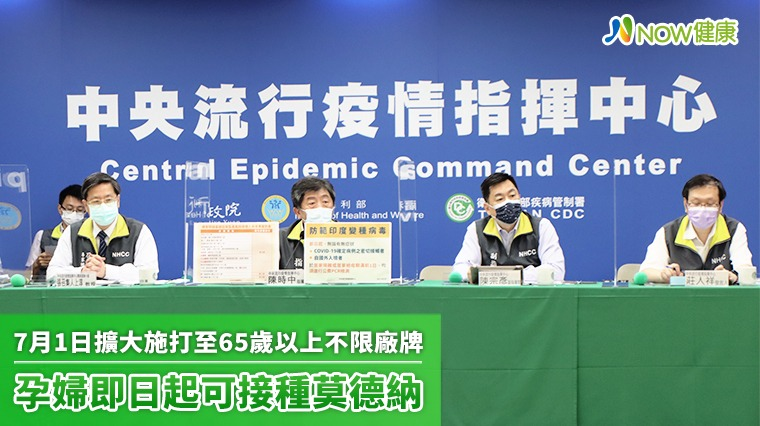 7月1日起資格擴大至65歲以上 孕婦即日可接種莫德納