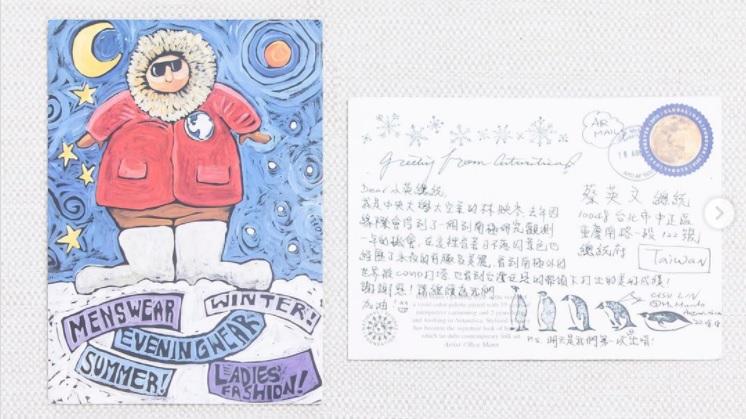 快新聞/蔡英文收到南極來的祝福 網友讚:令人感到溫暖的明信片