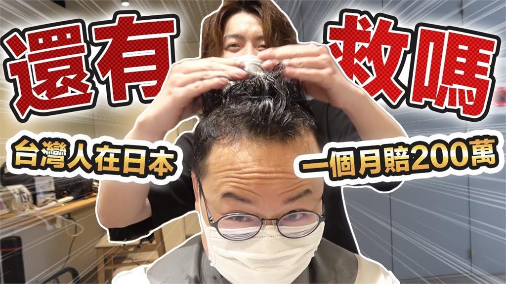 苦撐為圓夢!台人在日本開店突遇疫情 生意慘淡還月噴50萬