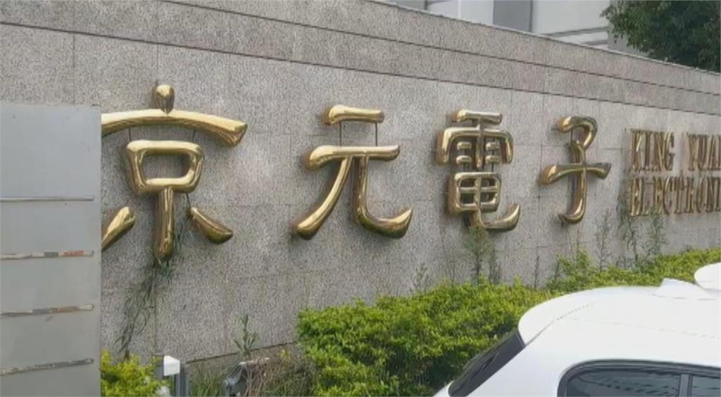 蔡明介:京元電染疫影響短期 第3季逐漸恢復