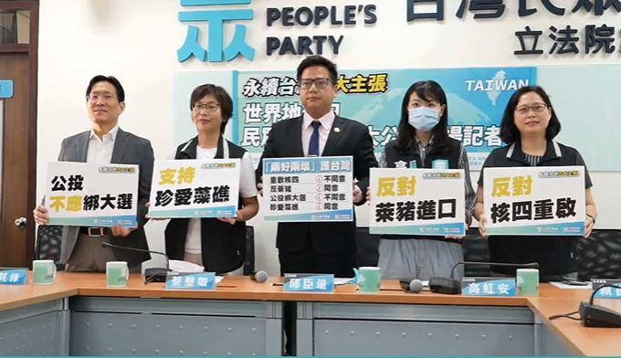 快新聞/對4大公投表態!民眾黨:反對重啟核四與公投綁大選、支持反萊豬與護藻礁