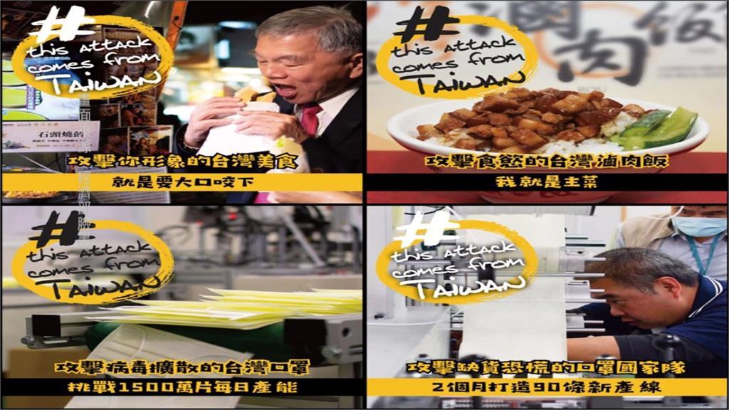推翻「種族歧視」抹黑!各級首長「台灣最強攻擊」社群大串聯