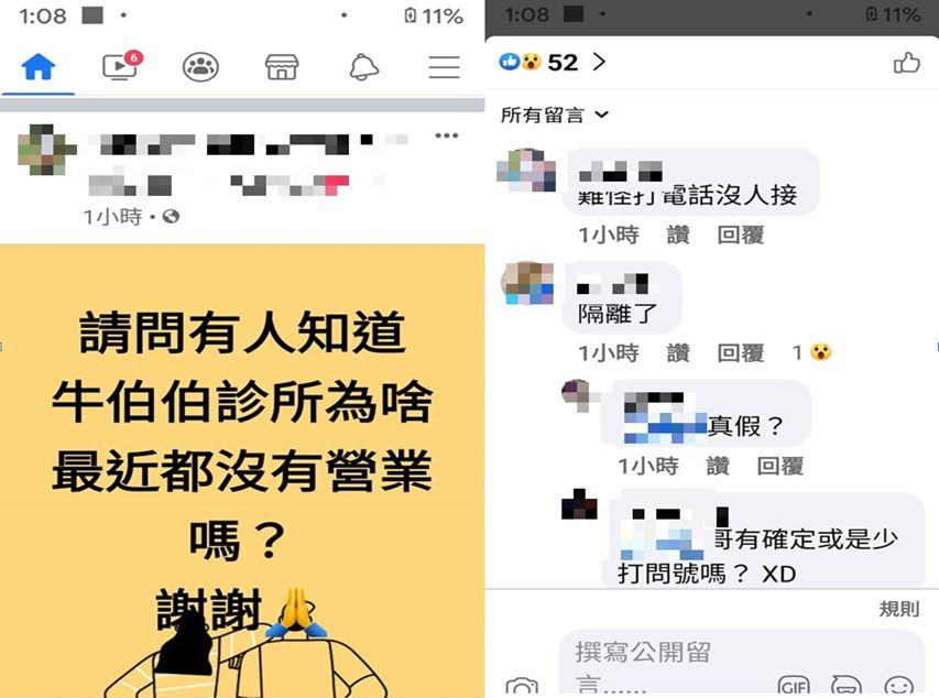 快新聞/臉書散布某診所因隔離停業 調查局證實假消息