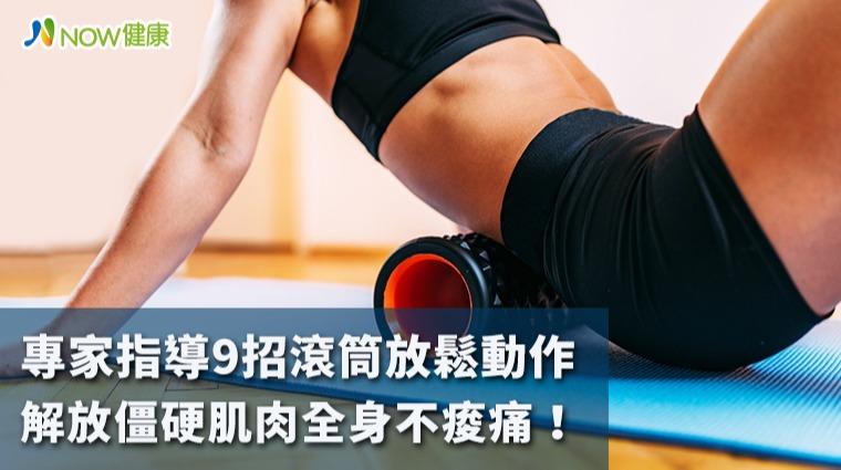 邊追劇邊放鬆! 9招滾筒動作解放僵硬肌肉全身不痠痛