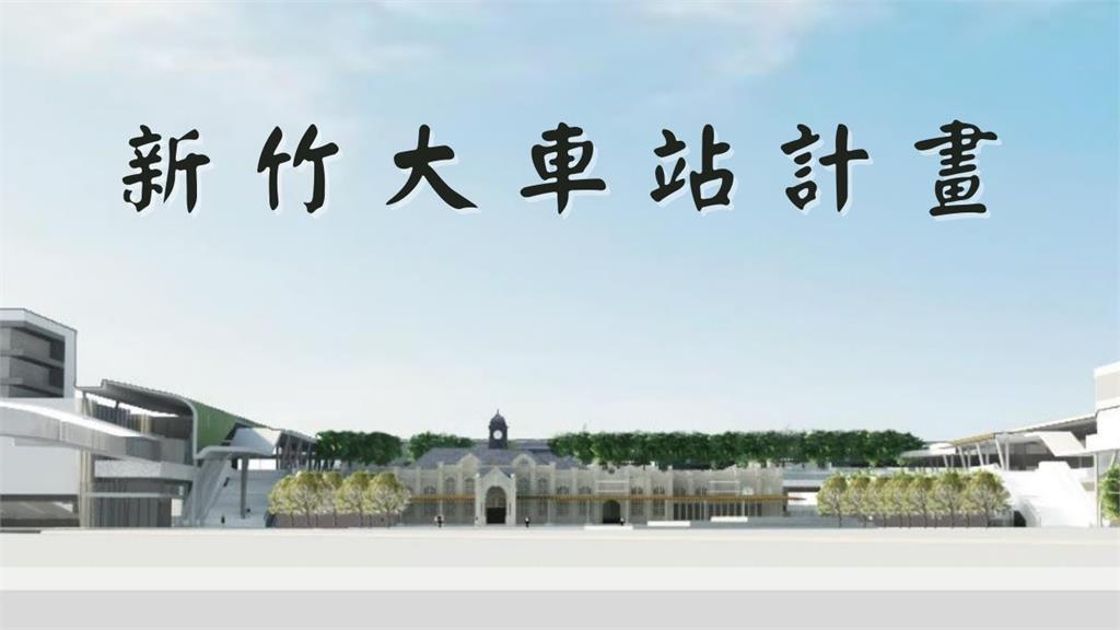 新竹大車站預計明年動工!整體媲美日本JR 網讚:出國考察超有用