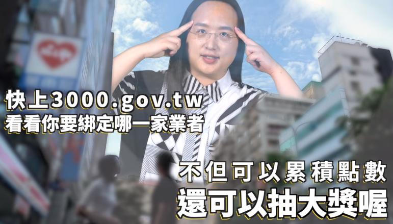 快新聞/唐鳳出招讓民眾「三倍券數位綁定」 蘇貞昌笑:我沒受到她的腦波控制