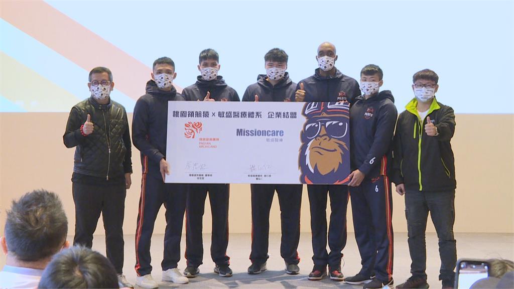 領航猿與醫療體系結盟 照護選手延長籃球生涯