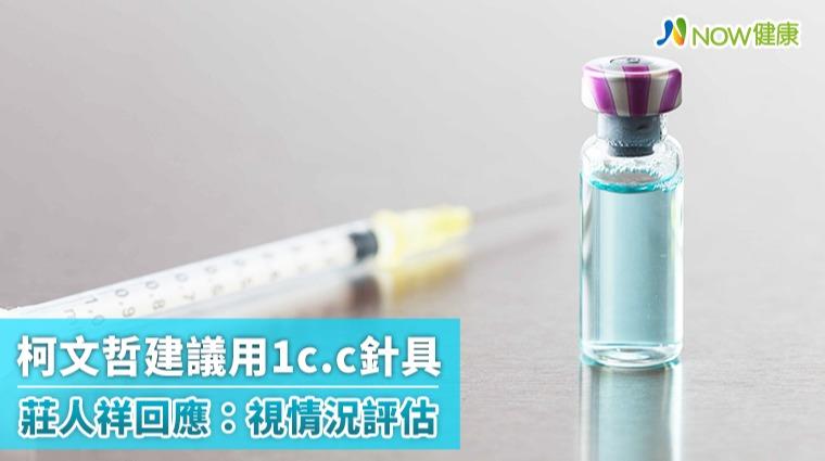 柯文哲建議用1c.c針具打疫苗 莊人祥回應:視情況評估