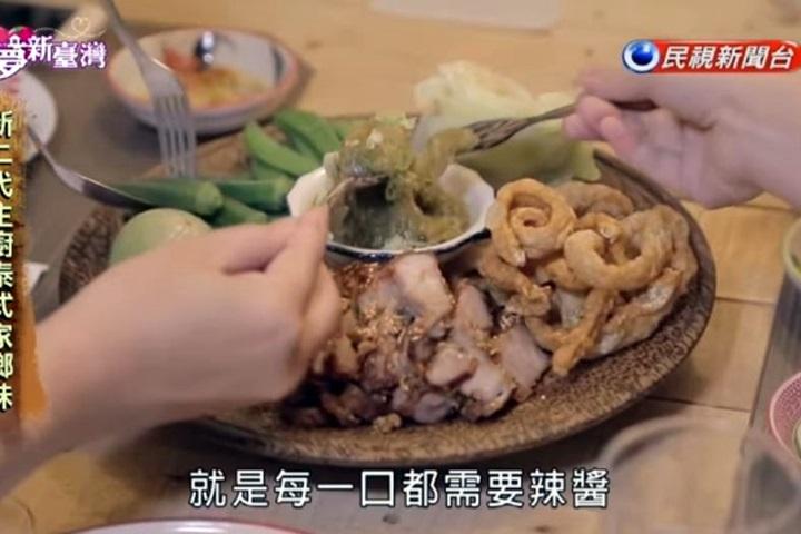 築夢新臺灣  二代主廚的泰國家鄉味