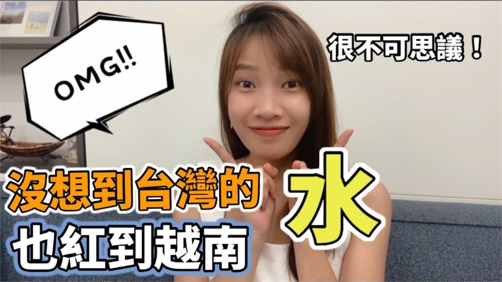 黑人問號!跨國包裹只寄2桶水 越南靚妹不解:台灣水這麼好喝?