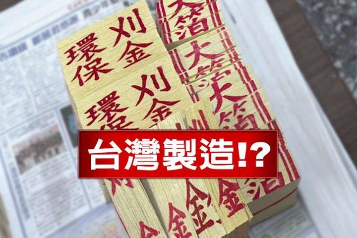 「台灣刈金」不是台灣製 竟從這裡進口