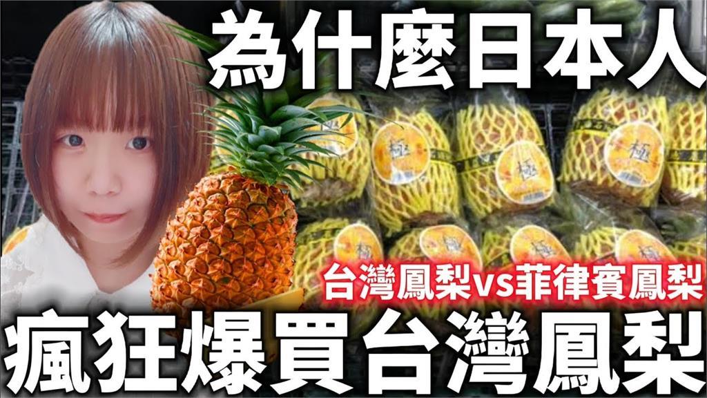 台灣正妹吃2國鳳梨 揭日本人買爆真相:酸甜比是關鍵