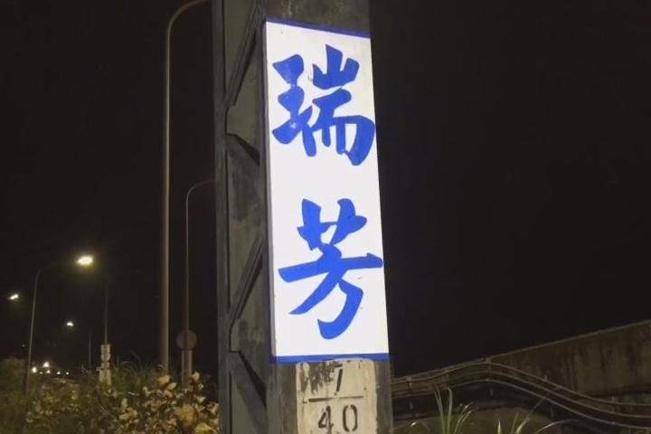 男子疑誤闖鐵道 OHCA送瑞芳礦工醫院