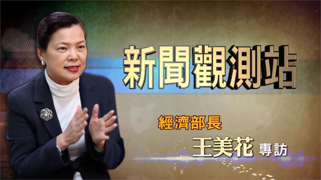 新聞觀測站/力拚台灣再起飛 專訪經濟部長王美花|2021.02