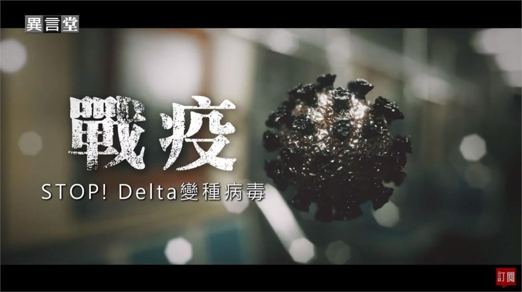 異言堂/面對Delta變種病毒株 現有疫苗能有保護力嗎?