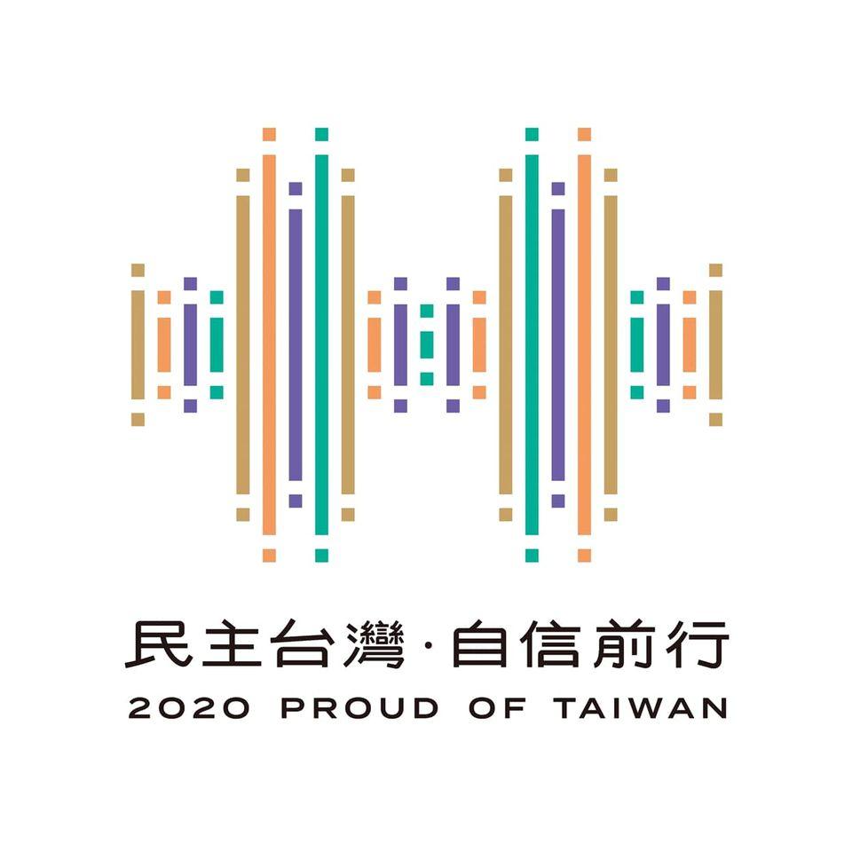 快新聞/2020國慶主視覺出爐! 「民主台灣 自信前行」設計理念有含意