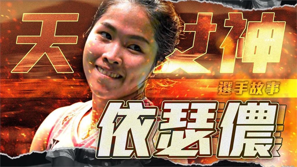 來自貧困家庭的球后!勤奮好學成泰國「天才少女」 依瑟儂圈粉台網友