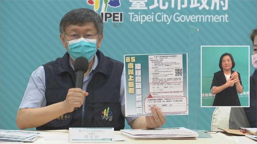 快新聞/北市長者預約打疫苗開跑 海外子女幫忙搶登、非設籍者找里長登記