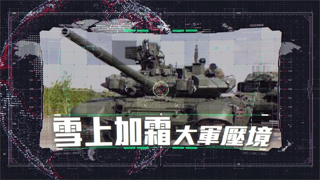 全球/俄軍集結烏克蘭邊境 烏東戰火一觸即發!