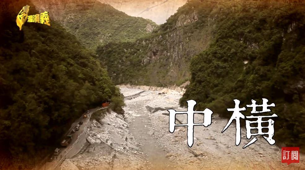 台灣演義/穿越中央山脈 貫通台灣東西橫貫公路 中橫闢建史 2020.11