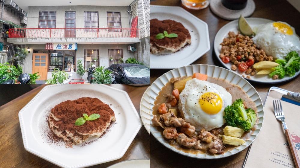 板橋咖啡廳 旭舊咖啡|都市中懷舊「洋房式老宅咖啡廳」,古色古香,宛如一秒置身小台南!