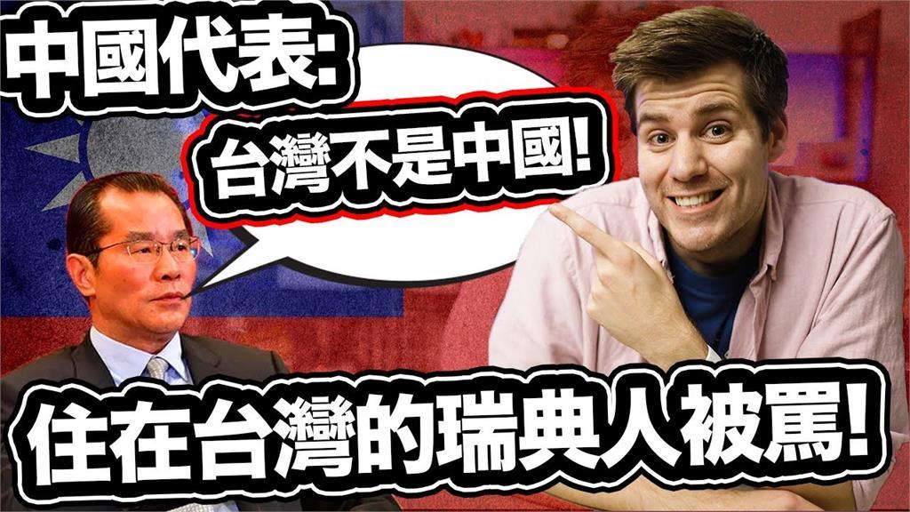 官方認證「台灣不屬於中國一部分」 中大使警告瑞典記者卻鬧笑話