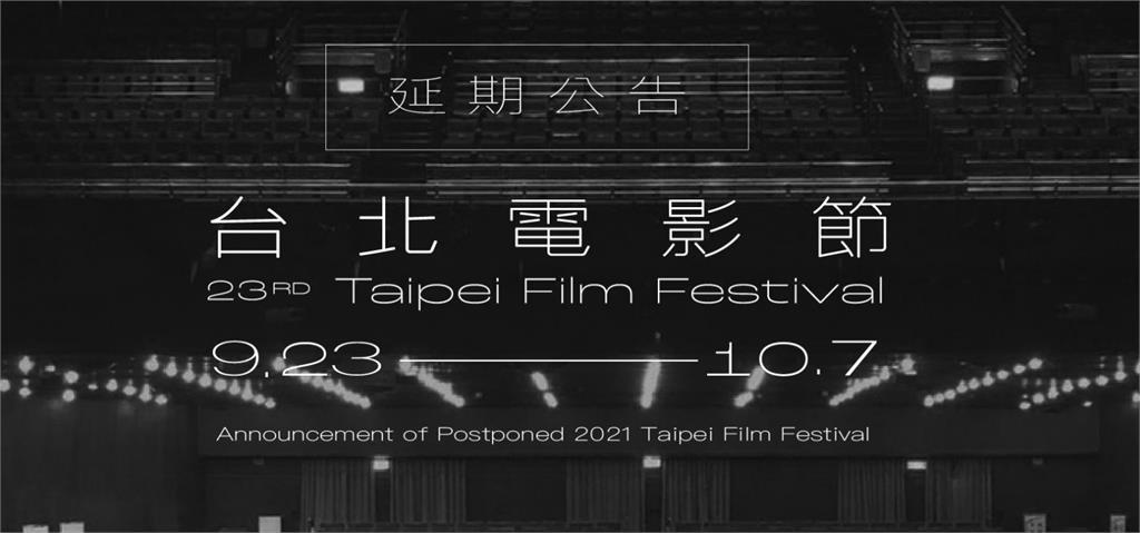 快新聞/疫情嚴峻! 台北電影節延到9/23至10/7舉辦