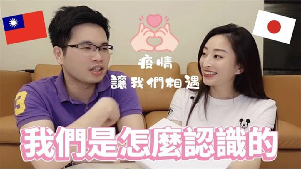 投資達人閃婚日正妹!公開兩人初次相識網站 網笑:愛情來得太快