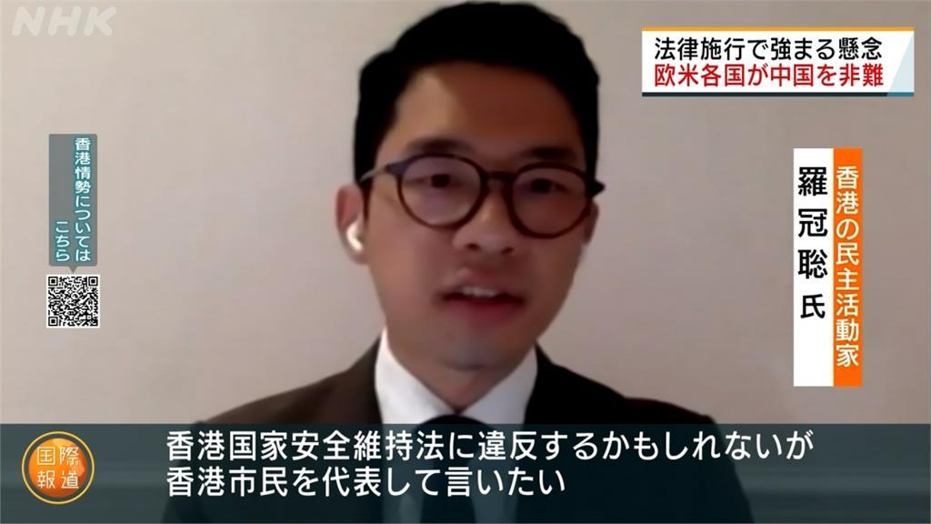 香港民主派受國安法威脅 美英澳表態援助