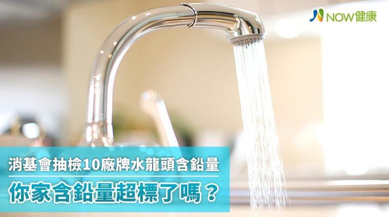 消基會抽檢10廠牌水龍頭含鉛量 你家含鉛量超標了嗎?