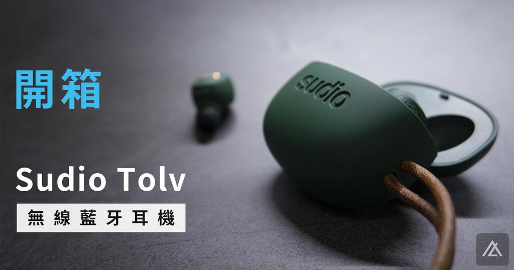 「開箱」Sudio Tolv 無線藍牙耳機 - 瑞典時尚,不甘只願做個耳機