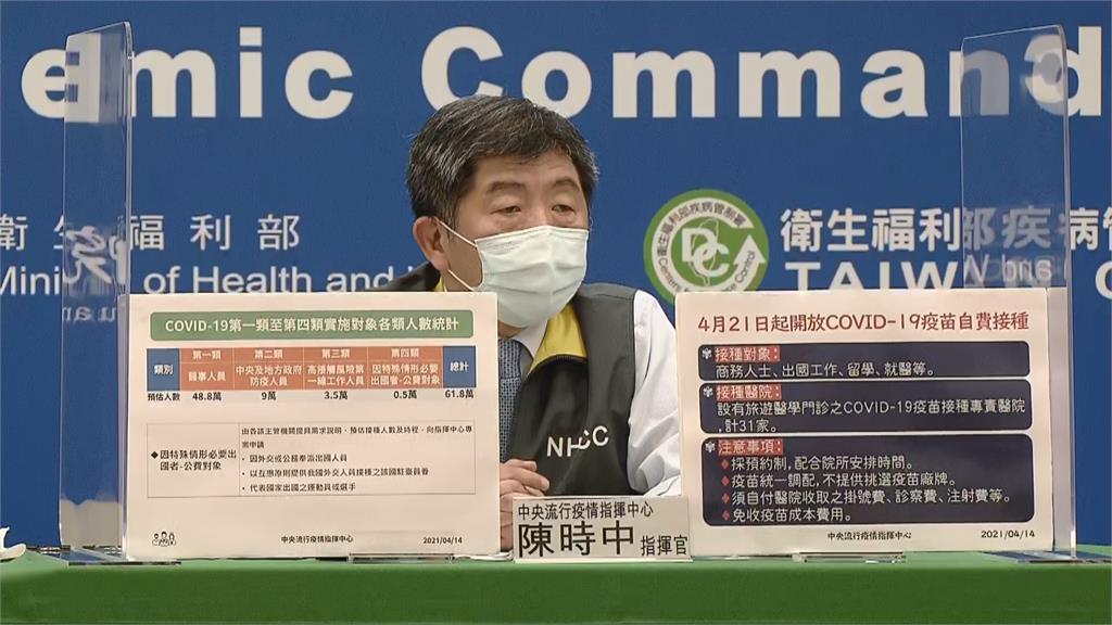 快新聞/AZ疫苗打氣不旺 陳時中:開放第四類對象公費接種