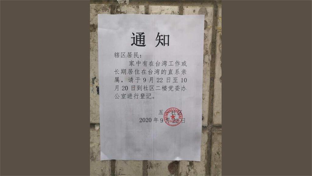 準備幹大事?中國公告「有台灣直系親屬要登記」網譏:狗吠火車誰相信