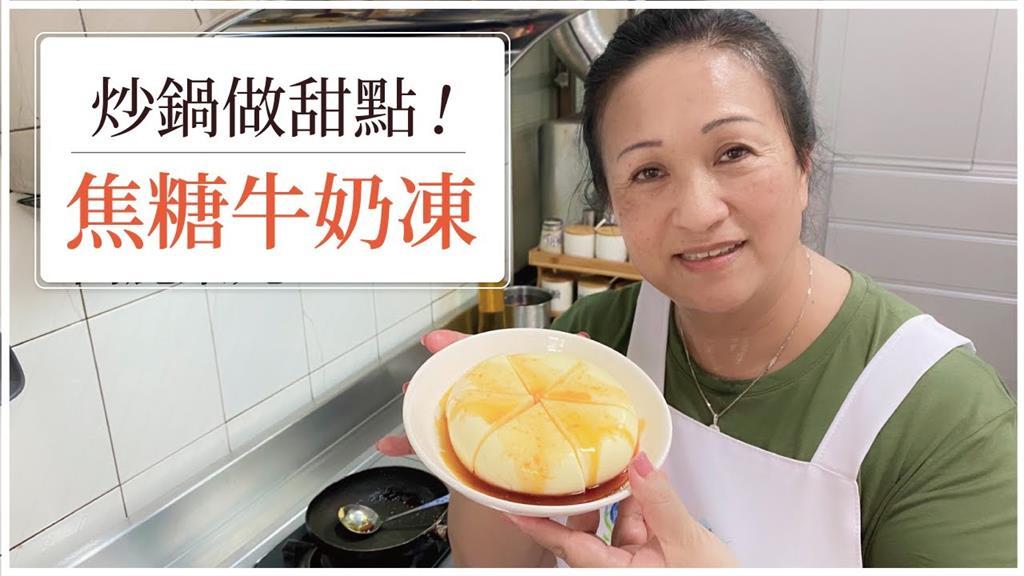 炒菜鍋就能做甜點!簡單7樣食材 輕鬆完成焦糖牛奶凍