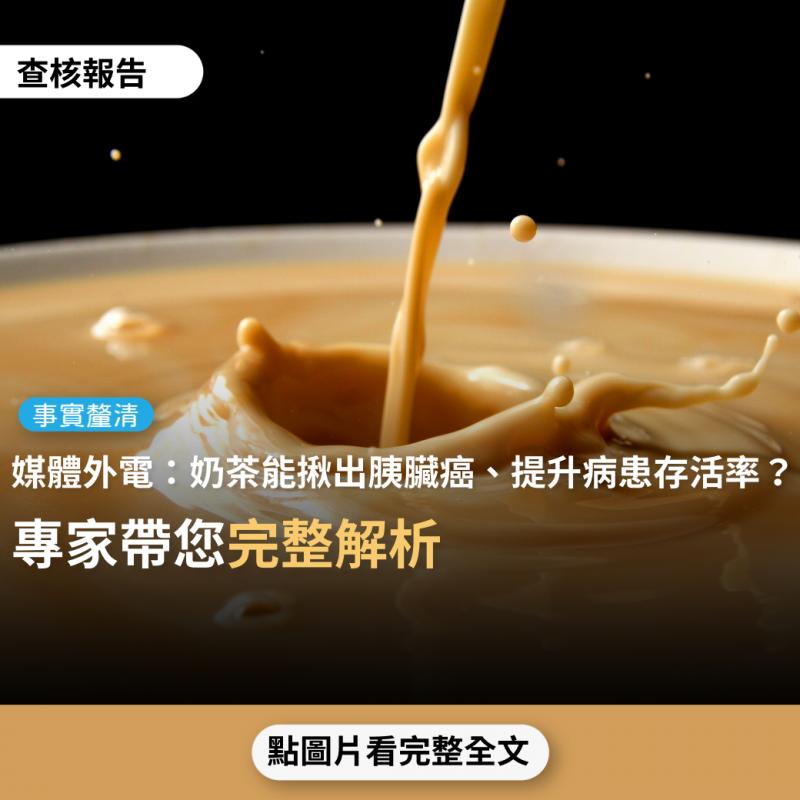 事實查核/【事實釐清】媒體外電「日本醫學界發現特定品牌奶茶能揪出胰臟癌,病患存活率提升到50%」?