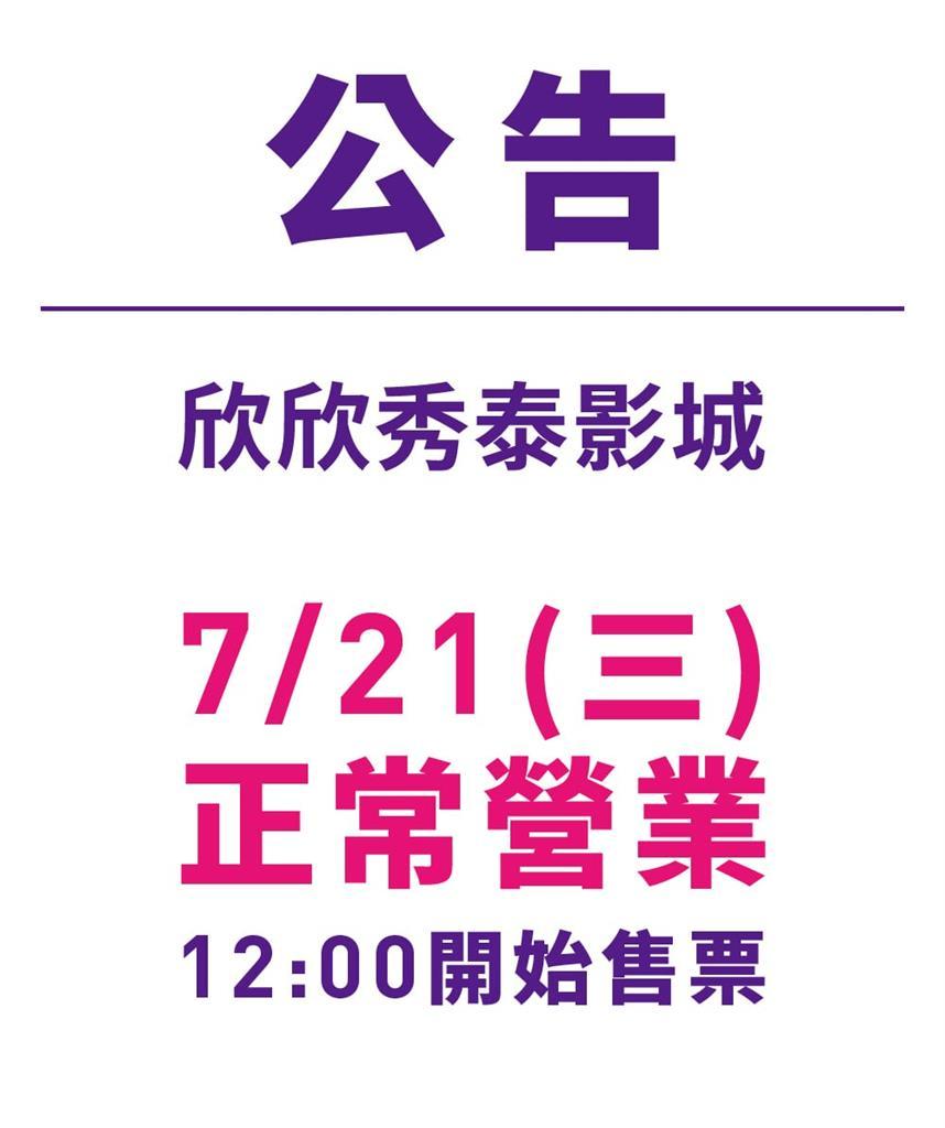 快新聞/欣欣秀泰影城旗下員工PCR陰性 明日恢復正常營業