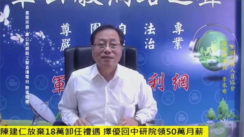 李來希不雅字眼罵陳建仁 林為洲切割:他跟國民黨只有一點點關係