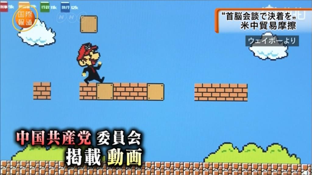 中國政府帶頭犯法!反貪腐影片抄襲日本「瑪利歐」
