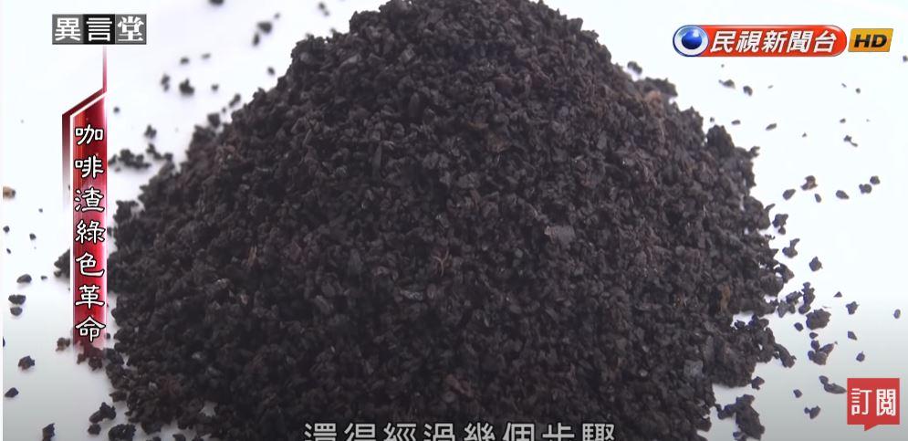 異言堂/咖啡渣綠色革命!除臭、增香、驅蟲還能當堆肥