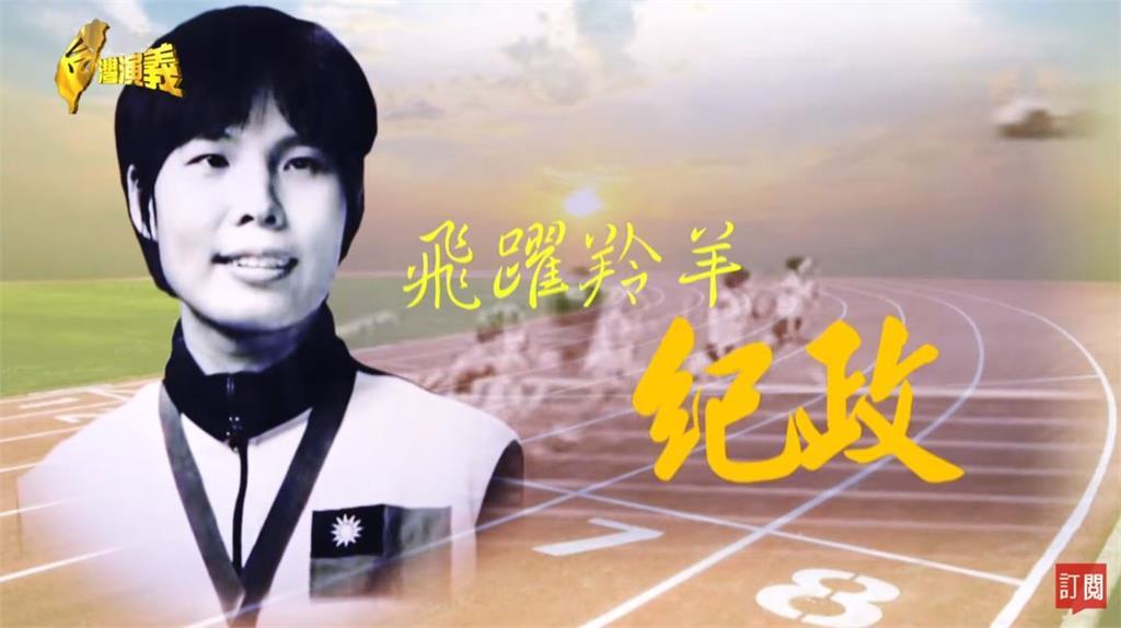 台灣演義/台灣體壇一代典範 「飛躍的羚羊」紀政的故事|2021.08