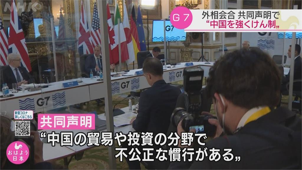 中國又要氣噗噗了!G7峰會6月11日英國登場 聚焦台海和平穩定