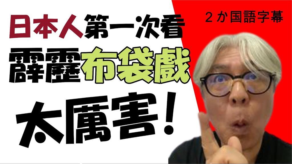 愛上台灣文化!日本作家瘋布袋戲 誇讚:過40年也好看