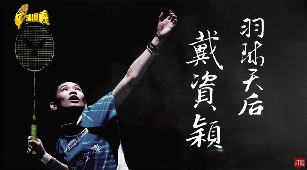台灣演義/勇奪東奧女單銀牌 戴資穎的羽球傳奇故事 2021.08