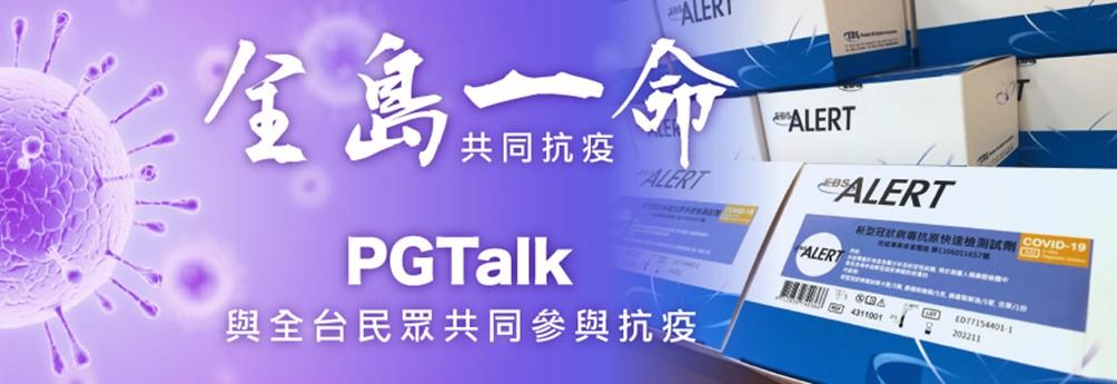 吳宗憲捐贈11萬快篩劑 PGTalk公司支援地方共同抗疫