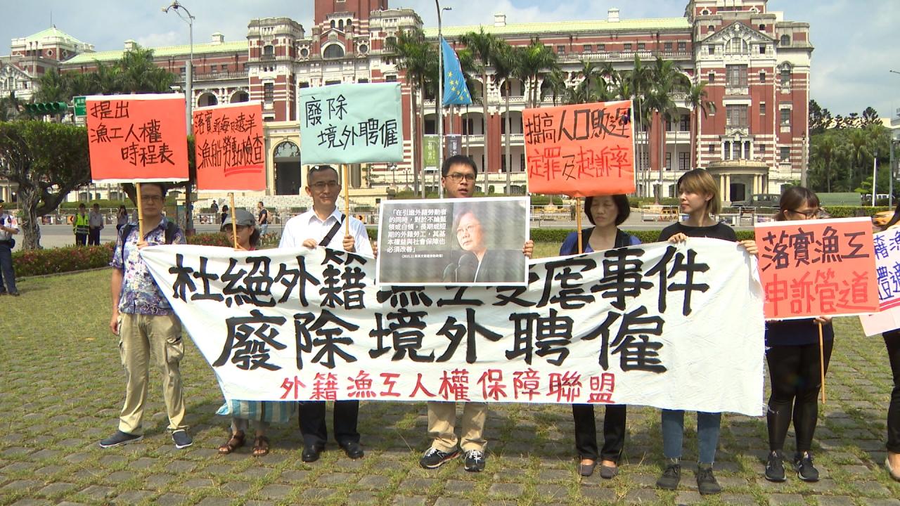 勞團上街抗議!促外籍漁工納勞基法保障
