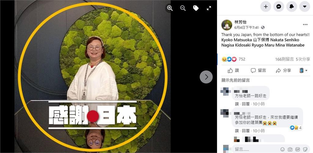快新聞/欣傳媒總監林芳怡染疫「送醫途中驟逝」 親友湧入臉書致哀