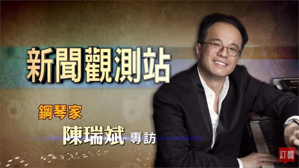 新聞觀測站/用琴聲撫慰人心 專訪知名鋼琴家陳瑞斌 2021.01