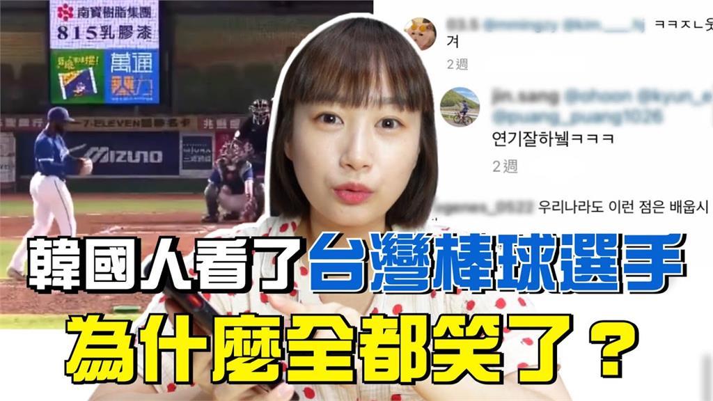 韓國瘋傳台灣這8件事 「林哲瑄假漏接」歐膩笑:看了超過10次