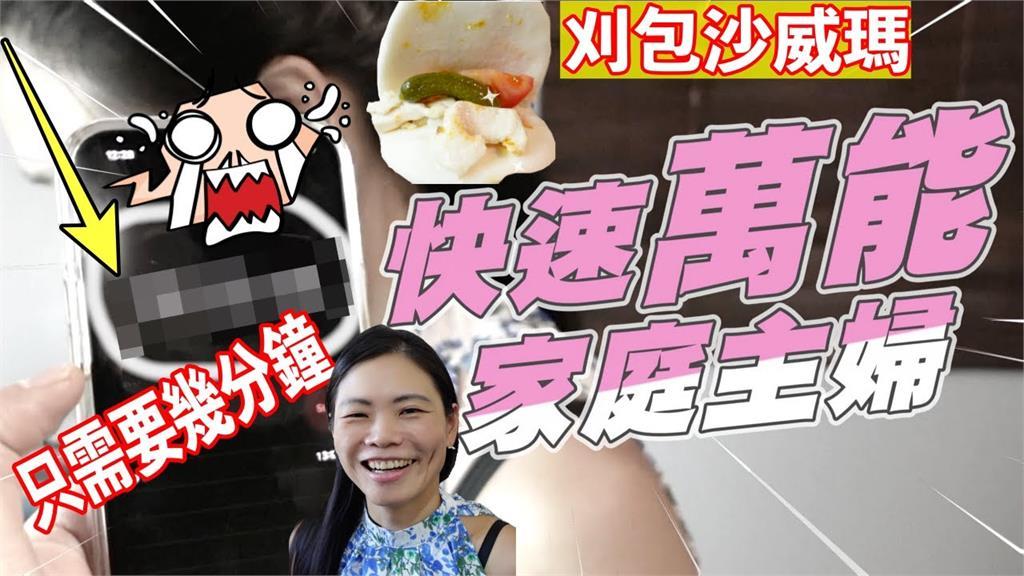 老婆挑戰12分鐘出3道雞肉料理 吳鳳品嚐後驚嘆:再次愛上她了