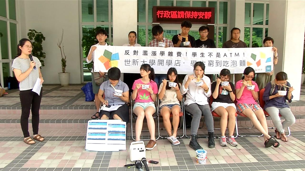 世新大學學費擬漲2.5% 學生「吃泡麵」抗議
